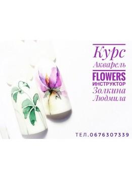 Акварель Flowers